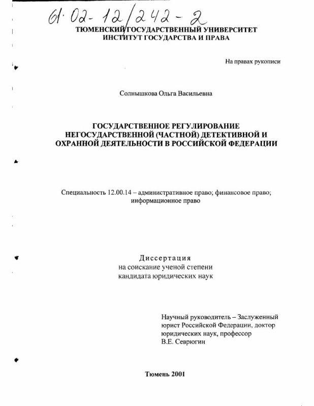 Титульный лист Государственное регулирование негосударственной (частной) детективной и охранной деятельности в Российской Федерации