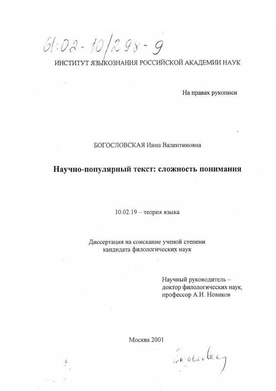 Титульный лист Научно-популярный текст: сложность понимания