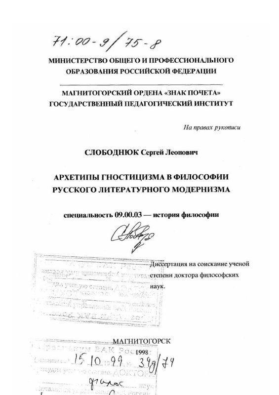 Титульный лист Архетипы гностицизма в философии русского литературного модернизма