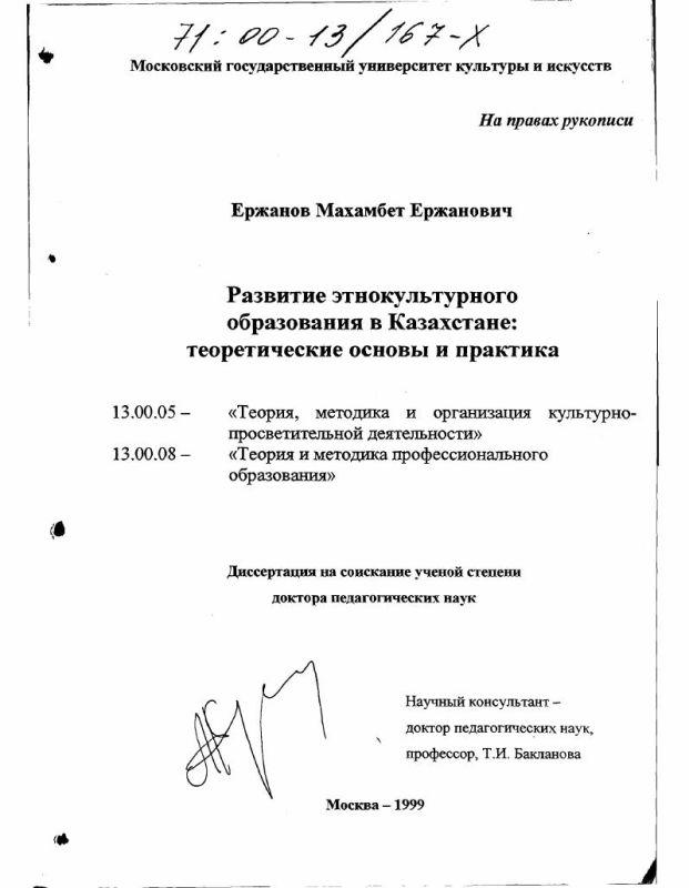 Титульный лист Развитие этнокультурного образования в Казахстане : Теоретические основы и практика