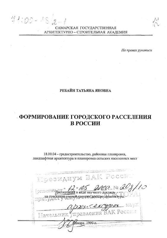 Титульный лист Формирование городского расселения в России