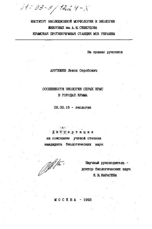 Титульный лист Особенности экологии серых крыс в городах Крыма