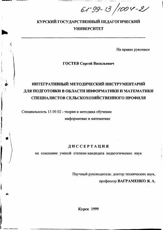 Титульный лист Интегративный методический инструментарий для подготовки в области информатики и математики специалистов сельскохозяйственного профиля