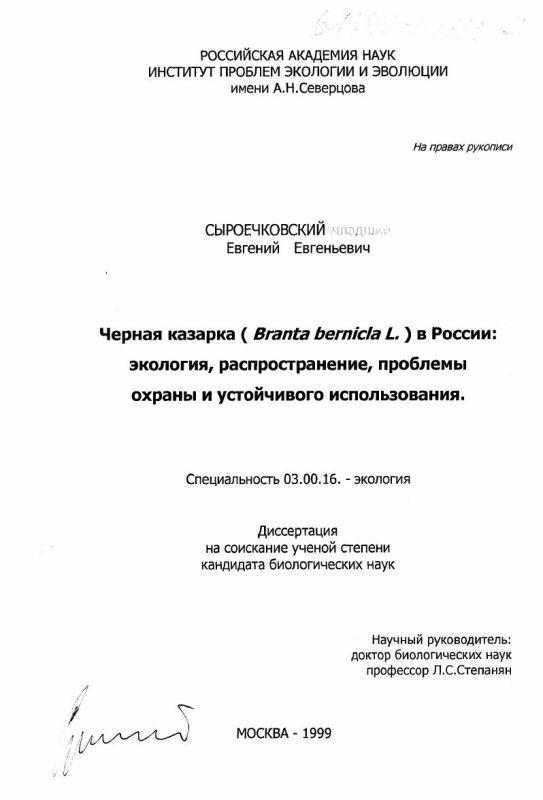 Титульный лист Черная казарка (Branta bernicla) в России : Экология, распространение, проблемы охраны и устойчивого использования