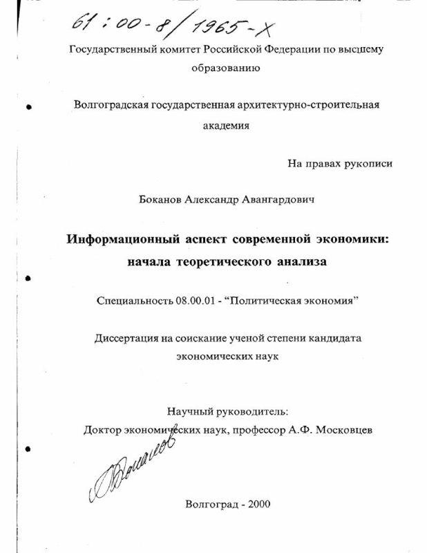 Титульный лист Информационный аспект современной экономики : Начала теоретического анализа