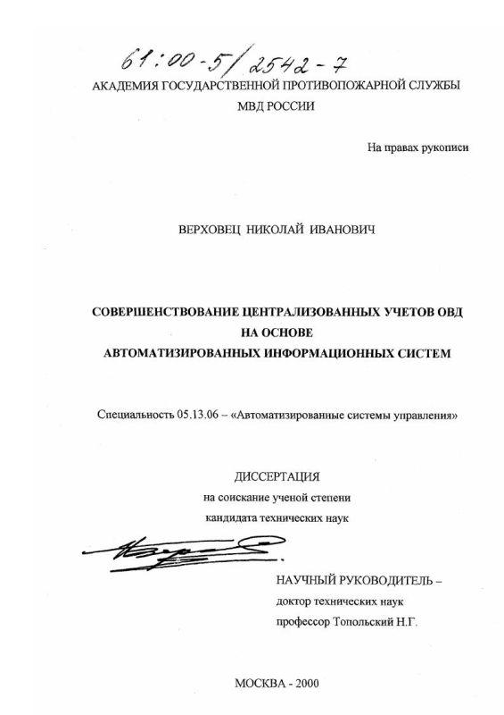 Титульный лист Совершенствование централизованных учетов ОВД на основе автоматизированных информационных систем