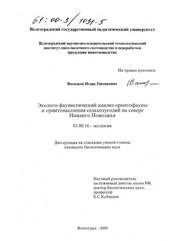 Титульный лист Эколого-фаунистический анализ орнитофауны и орнитонаселения сельхозугодий на севере Нижнего Поволжья