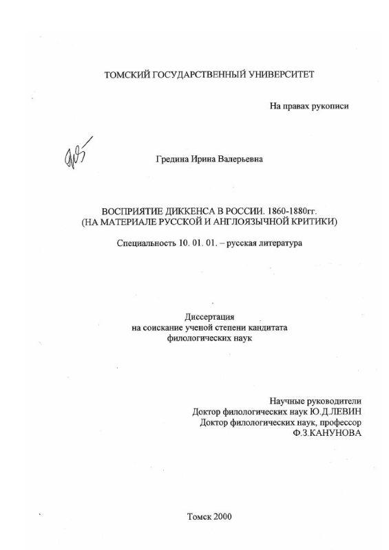 Титульный лист Восприятие Диккенса в России (1860-1880 гг. ) : На материале русской и англоязычной критики