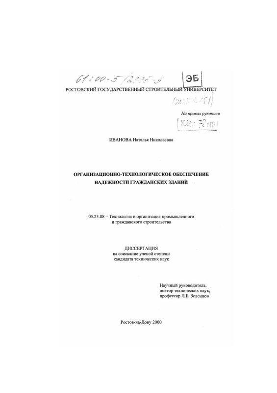 Титульный лист Организационно-технологическое обеспечение надежности гражданских зданий
