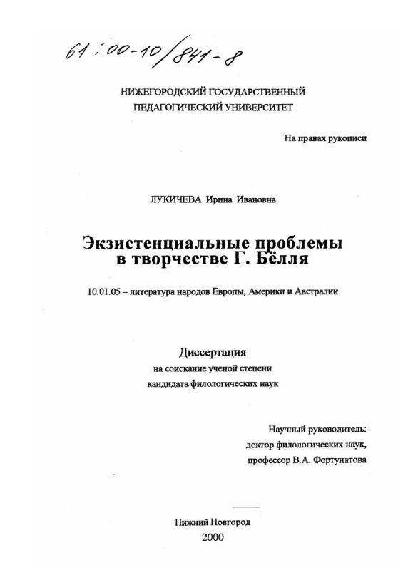 Титульный лист Экзистенциальные проблемы в творчестве Г. Бёлля