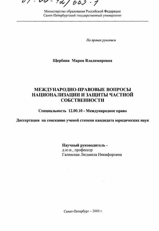 Титульный лист Международно-правовые вопросы национализации и защиты частной собственности