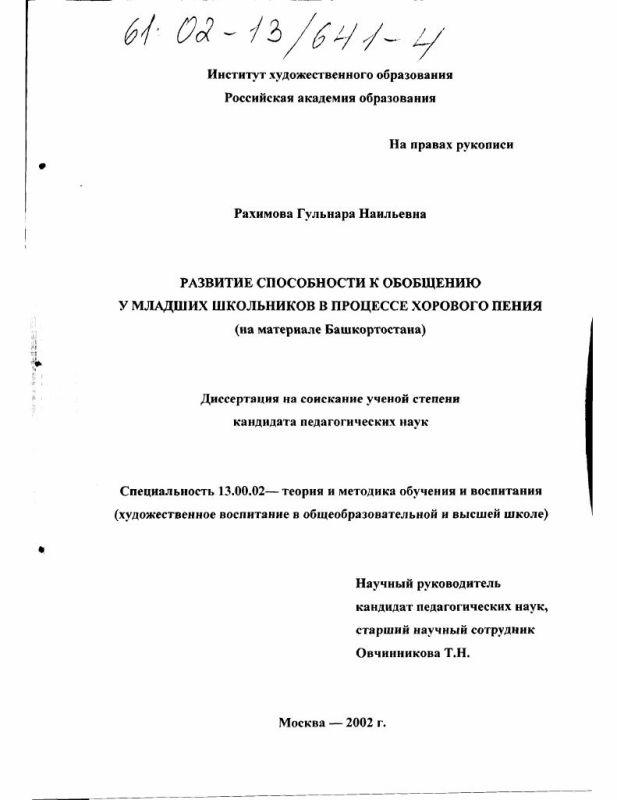 Титульный лист Развитие способности к обобщению у младших школьников в процессе хорового пения : На материале Башкортостана