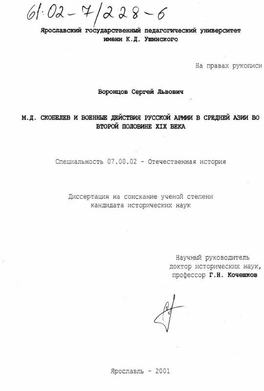 Титульный лист М. Д. Скобелев и военные действия русской армии в Средней Азии во второй половине XIX века