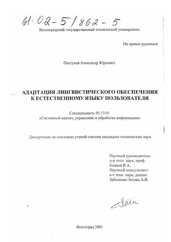 Титульный лист Адаптация лингвистического обеспечения к естественному языку пользователя