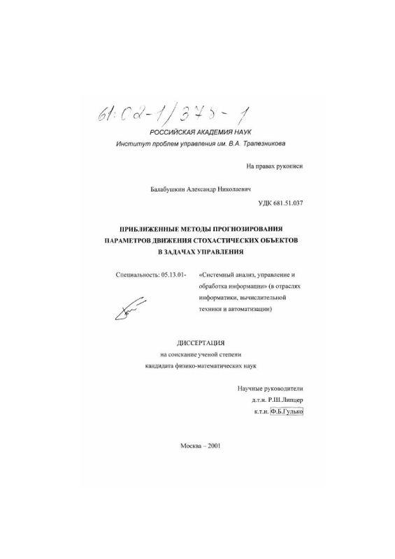 Титульный лист Приближенные методы прогнозирования параметров движения стохастических объектов в задачах управления