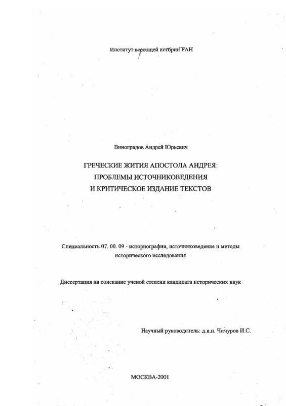 Титульный лист Греческие жития апостола Андрея; проблемы источниковедения и критическое издание текстов