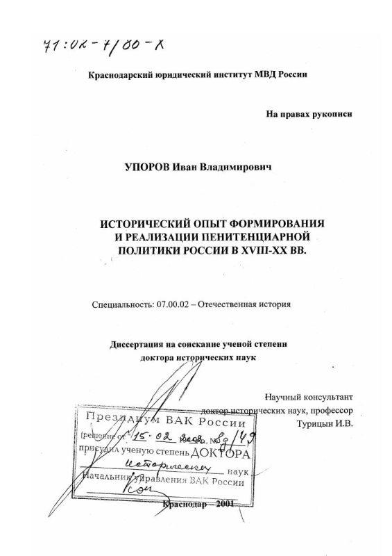 Титульный лист Исторический опыт формирования и реализации пенитенциарной политики России в XVIII - XX вв.