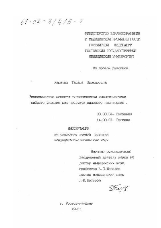 Титульный лист Биохимические аспекты гигиенической характеристики грибного мицелия как продукта пищевого назначения