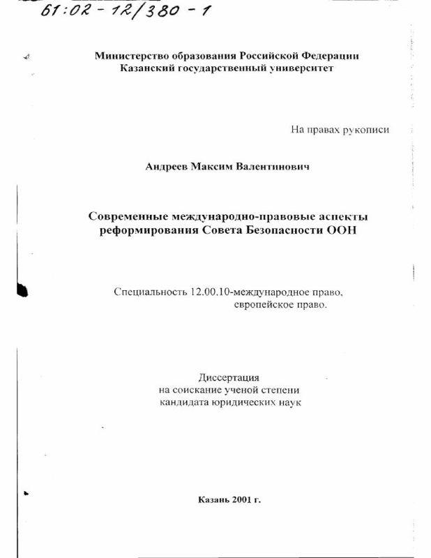 Титульный лист Современные международно-правовые аспекты реформирования Совета Безопасности ООН