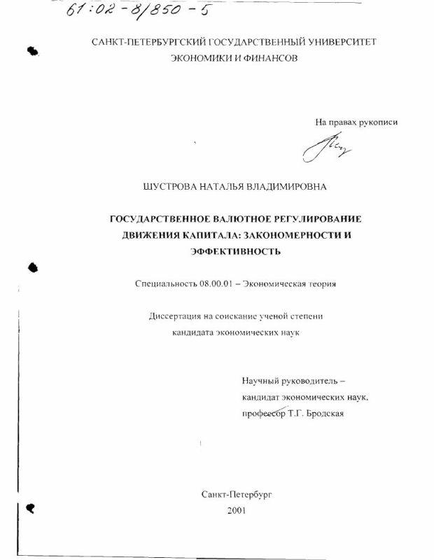 Титульный лист Государственное валютное регулирование движения капитала : Закономерности и эффективность