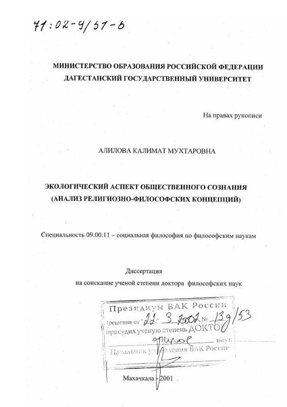 Титульный лист Экологический аспект общественного сознания : Анализ религиозно-философских концепций