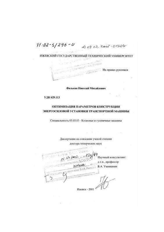 Титульный лист Оптимизация параметров конструкции энергосиловой установки транспортной машины