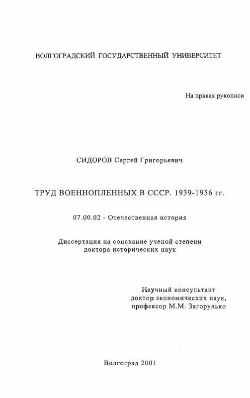Титульный лист Труд военнопленных в СССР, 1939 - 1956 гг.
