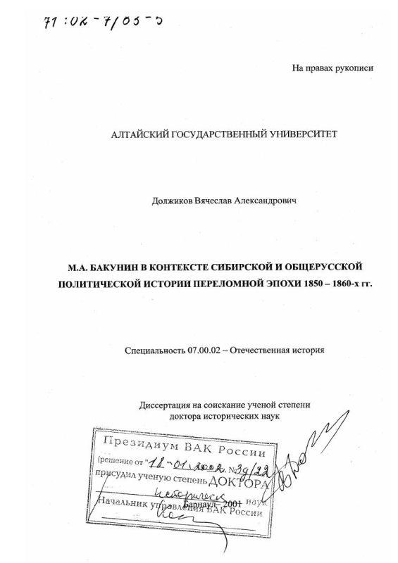 Титульный лист М. А. Бакунин в контексте сибирской и общерусской политической истории переломной эпохи 1850 - 1860-х гг.