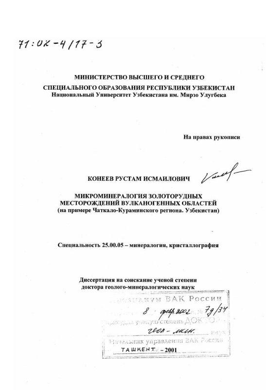 Титульный лист Микроминералогия золоторудных месторождений вулканогенных областей : На примере Чаткало-Кураминского региона, Узбекистан