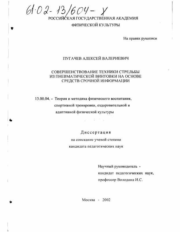 Титульный лист Совершенствование техники стрельбы из пневматической винтовки на основе средств срочной информации