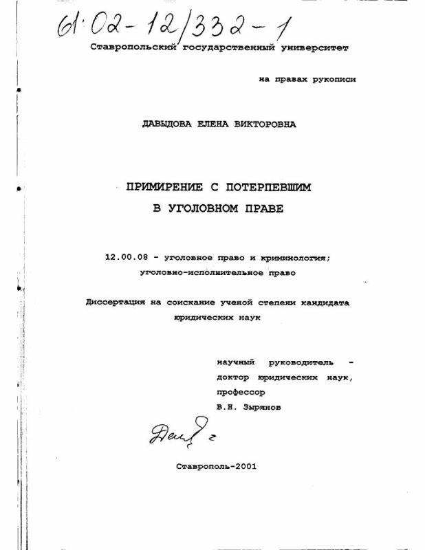 Титульный лист Примирение с потерпевшим в уголовном праве