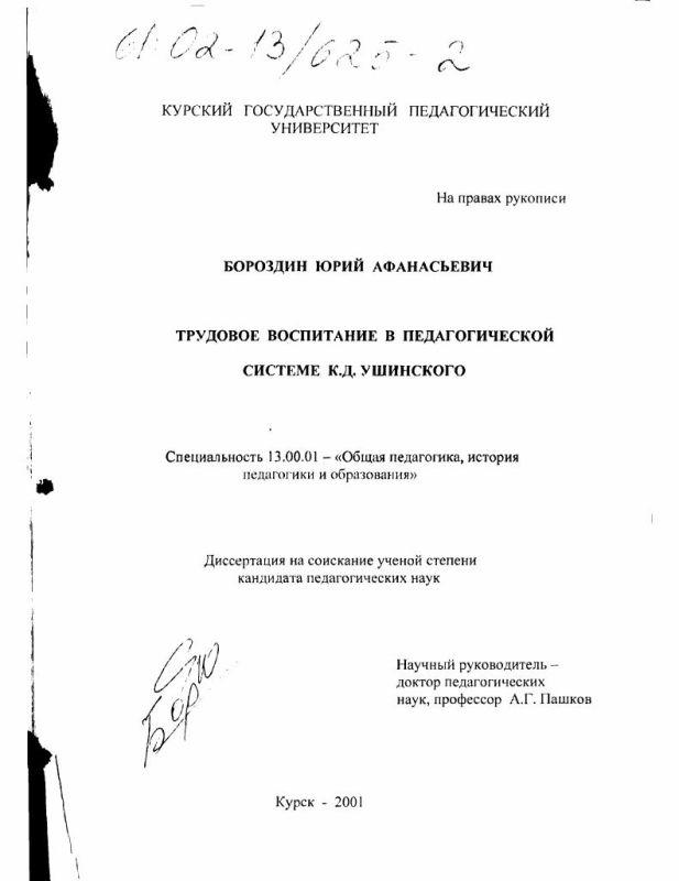 Титульный лист Трудовое воспитание в педагогической системе К. Д. Ушинского