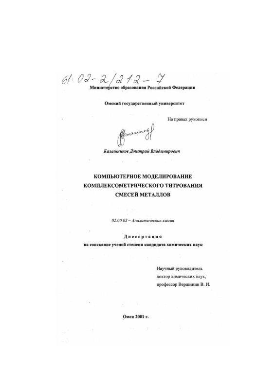 Титульный лист Компьютерное моделирование комплексометрического титрования смесей металлов