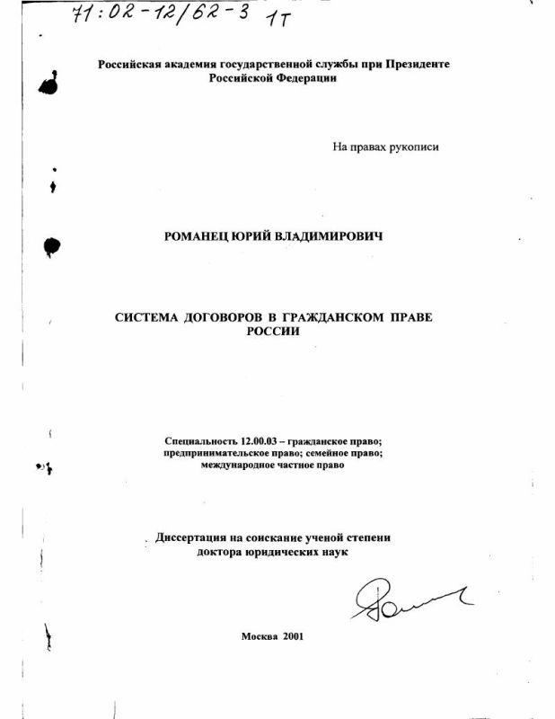 Титульный лист Система договоров в гражданском праве России