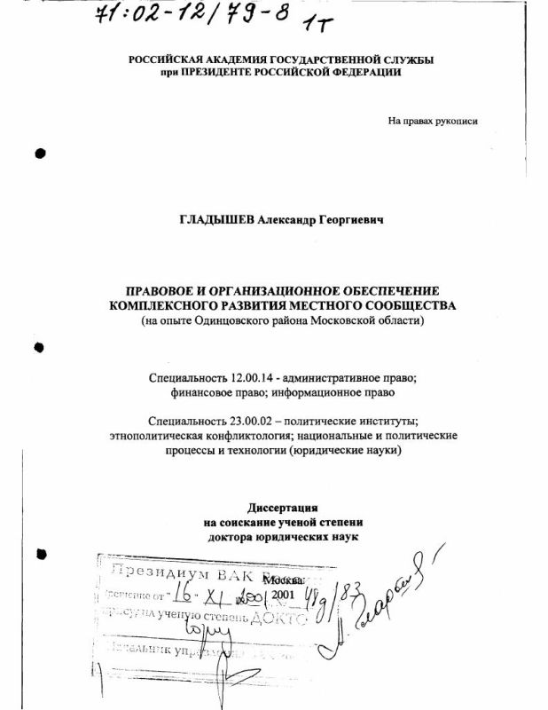 Титульный лист Правовое и организационное обеспечение комплексного развития местного сообщества : На опыте Одинцовского района Московской области