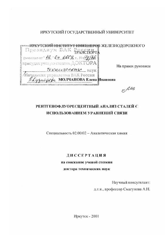 Титульный лист Рентгенофлуоресцентный анализ сталей с использованием уравнений связи