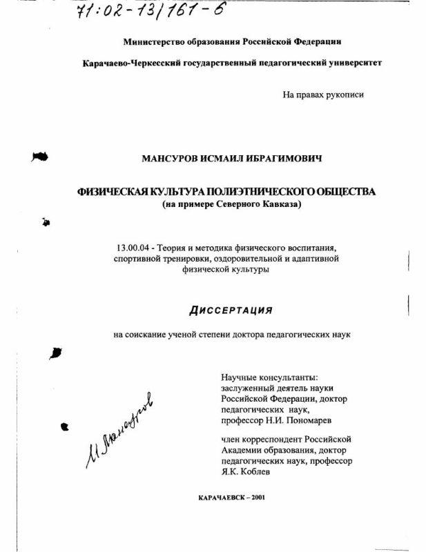 Титульный лист Физическая культура полиэтнического общества : На примере Северного Кавказа