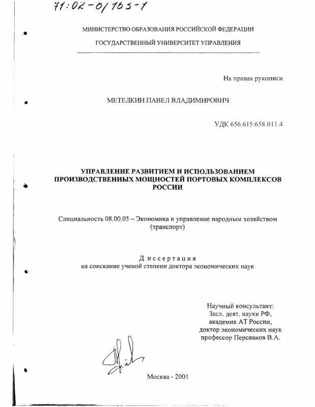 Титульный лист Управление развитием и использованием производственных мощностей портовых комплексов России