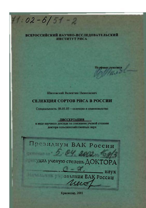 Титульный лист Селекция сортов риса в России