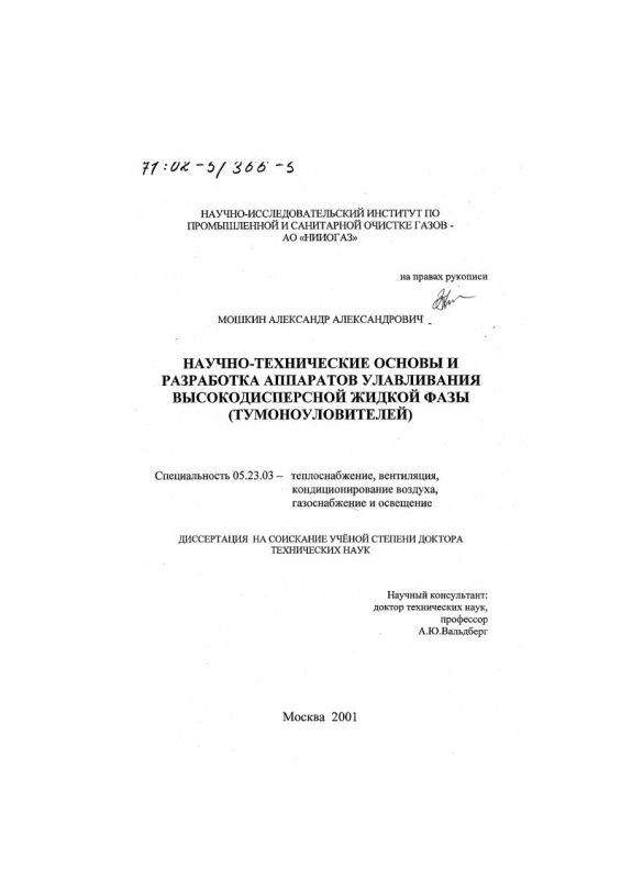 Титульный лист Научно-технические основы и разработка аппаратов улавливания высокодисперсной жидкой фазы (туманоуловителей)