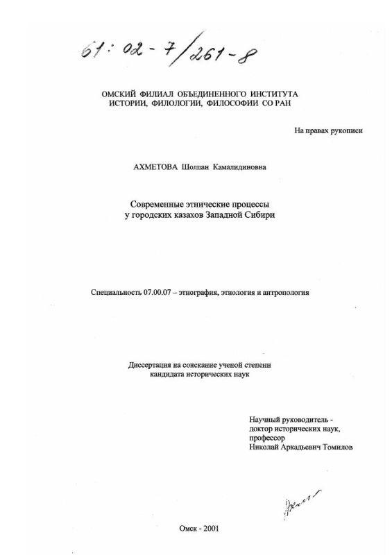 Титульный лист Современные этнические процессы у городских казахов Западной Сибири