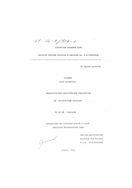 Титульный лист Кинологическая идентификация индивидуума по обонятельным сигналам