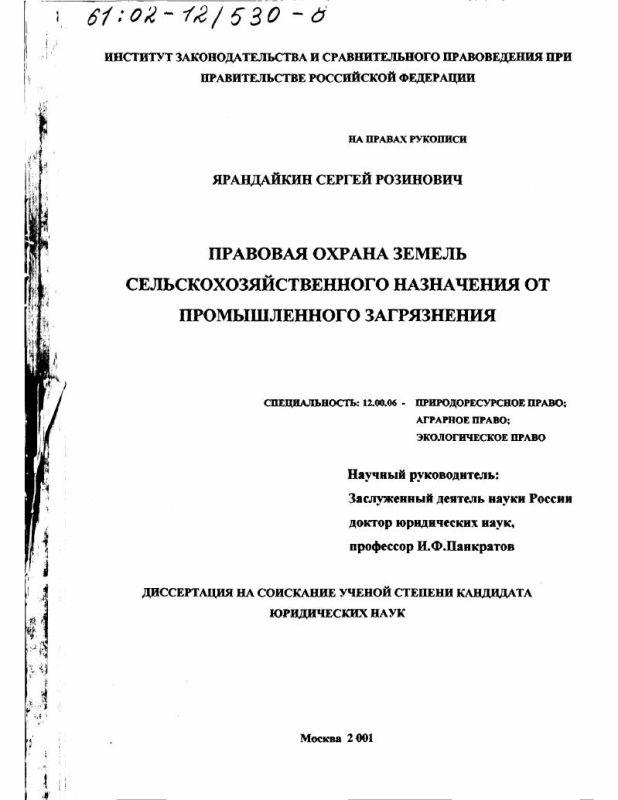 Титульный лист Правовая охрана земель сельскохозяйственного назначения от промышленного загрязнения