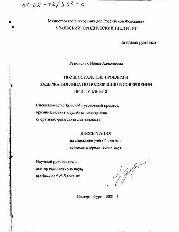 Титульный лист Процессуальные проблемы задержания лица по подозрению в совершении преступления