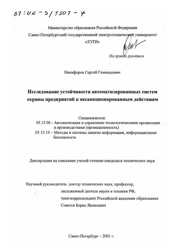 Титульный лист Исследование устойчивости автоматизированных систем охраны предприятий к несанкционированным действиям