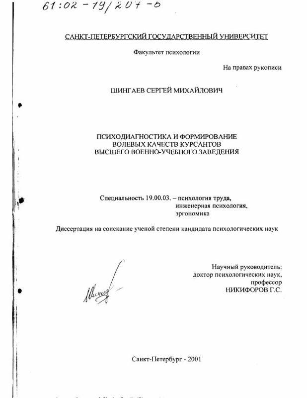Титульный лист Психодиагностика и формирование волевых качеств курсантов высшего военно-учебного заведения