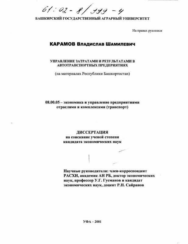 Титульный лист Управление затратами и результатами в автотранспортных предприятиях : На материалах Республики Башкортостан