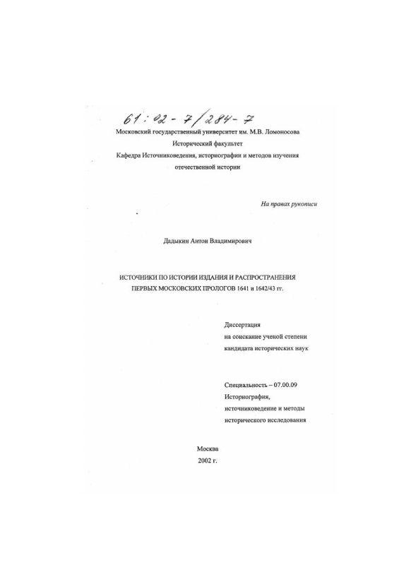 Титульный лист Источники по истории издания и распространения первых московских Прологов 1641 и 1642/43 гг.