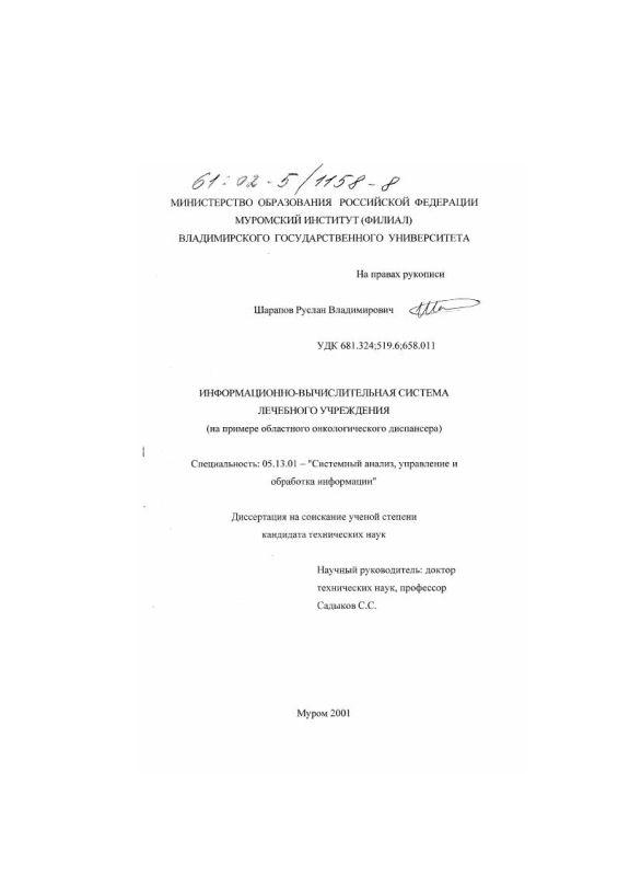 Титульный лист Информационно-вычислительная система лечебного учреждения : На примере областного онкологического диспансера