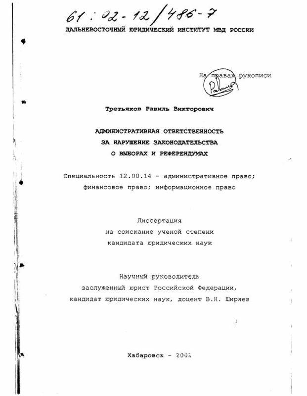 Титульный лист Административная ответственность за нарушение законодательства о выборах и референдумах